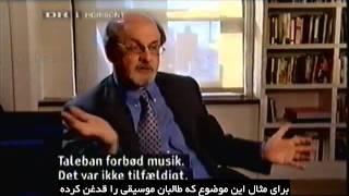 سلمان رشدی نویسنده کتاب آیات شیطانی -- اشاره به چند آیه ای که در قرآن حذف شده