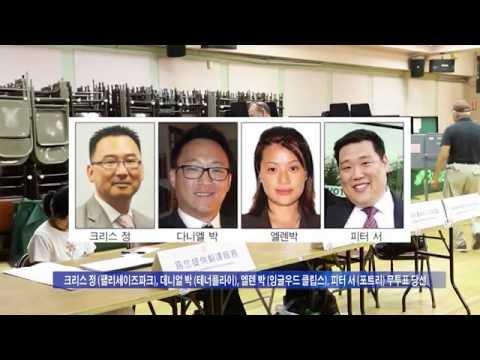 뉴저지주, 한인 대거 당선 6.8.16  KBS America News