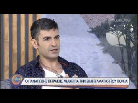 Ο Παναγιώτης Πετράκης φλΕΡΤαρει στην παρέα μας! | 24/06/2020 | ΕΡΤ