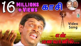 En Mana Vaanil Tamil Movie HD Video Song From Kaasi full download video download mp3 download music download