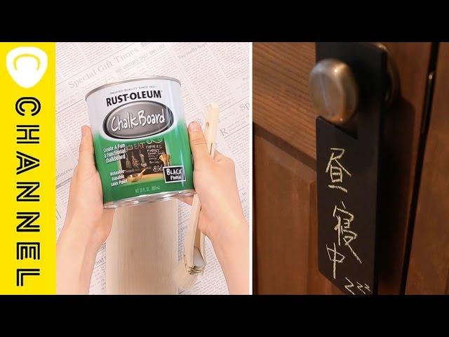 【子どもとDIY】自作ドアサインに黒板塗料を塗って作ってみよう