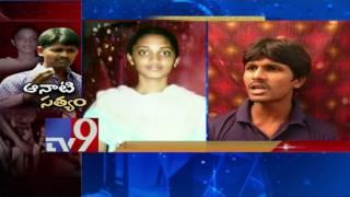 Ayesha Meera murder case : Satyam Babu really innocent ? - TV9