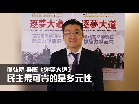 徐弘庭推薦《逐夢大道》| 民主最可貴的是多元性
