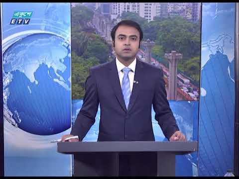 02 PM News || দুপুর ০২টার সংবাদ || 12 July 2020 || ETV News