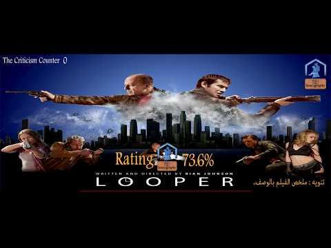 Video شاهد أخطاء فيلم (Looper) (لوبير) شاهد بدقيقتين بس download in MP3, 3GP, MP4, WEBM, AVI, FLV January 2017