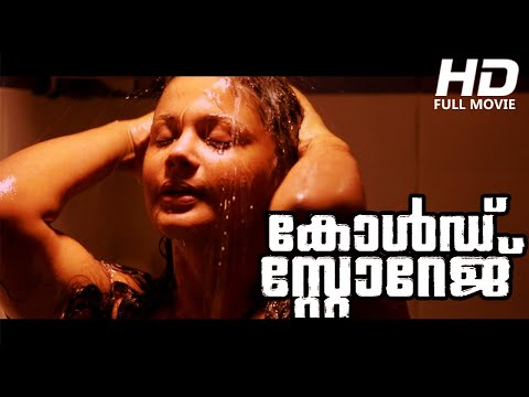 Cold Storage Malayalam Full Movie | Malayalam Full Movie 2014 | Malayalam Movie 2014l