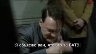 Гитлер узнал про БАТЭ — Бавария 3:1