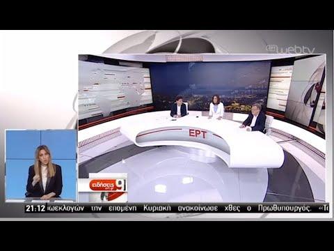 Η ακτινογραφία του εκλογικού αποτελέσματος | 27/05/2019 | ΕΡΤ