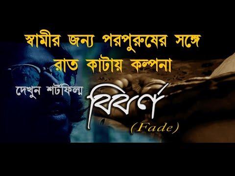 Video Bengali short film - Bibarno    বিবর্ণ    New Short Film 2018 download in MP3, 3GP, MP4, WEBM, AVI, FLV January 2017