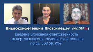 Введена уголовная ответственность экспертов качества медицинской помощи по ст. 307 УК РФ?