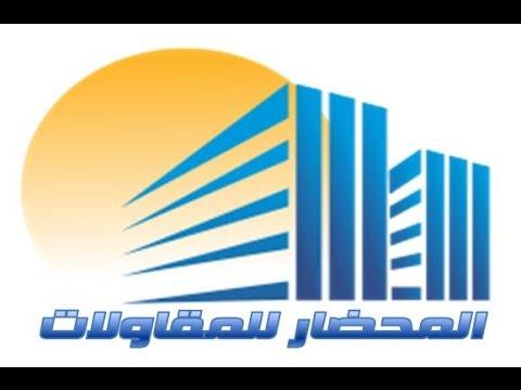 تعتيق واسقف جبسيه المحضار 0556267500 thumbnail