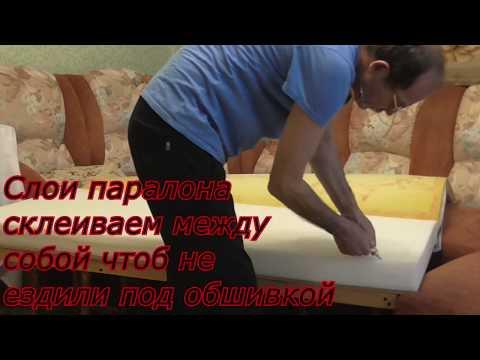 Корпус мягкой мебели своими руками 86