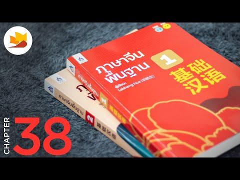 readership | chapter 38 | ภาษาจีนพื้นฐาน 1-2