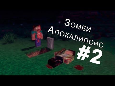 Сериал в Minecraft.Зомби Апокалипсис!!! 2 сезон 2 серия