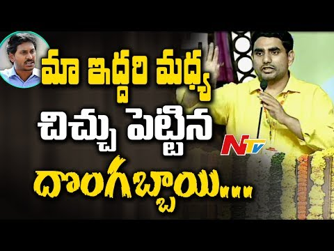 Nara Lokesh Comments on YS Jagan @ TDP Mahanadu