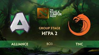 Alliance vs TNC (карта 2), The Kuala Lumpur Major | Плеф-офф