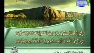المصحف الكامل للمقرئ الشيخ فارس عباد الجزء  10