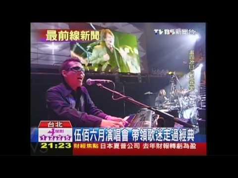 伍佰6月演唱會 帶領歌迷走過經典