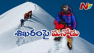 ఎవరెస్ట్ పై మన జెండా ఎలా ఎగరేశాడు..? l Everest Climber Anmish Varma Exclusive Interview
