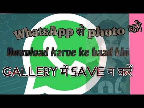 Whatsapp Images Ko Bina Gallery Me Save Kiye Download Kaise Kare || Cheema Tech & Fun!