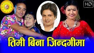 Timi Bina II Muna Thapa & Saroj Lamichhane
