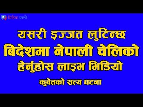 (कुबेतको एक दर्दनाक सत्य घटना, नेपाली चेलीको यसरी इज्जत लुटियो...9 min. 24 sec.)
