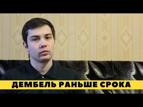 КАК ДЕМБЕЛЬНУТЬСЯ РАНЬШЕ СРОКА - DomaVideo.Ru