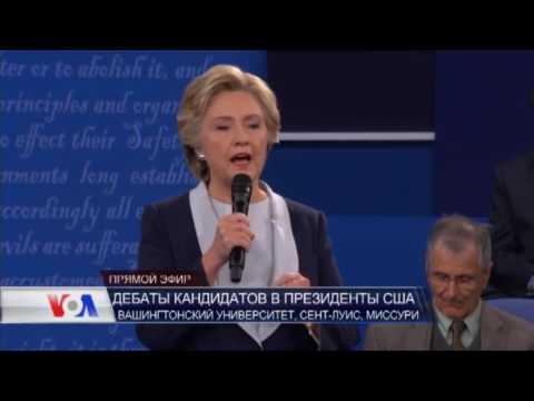 Вторые теледебаты Клинтон и Трампа (видео)