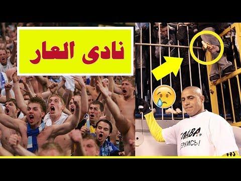 العرب اليوم - شاهد: أكثر نادٍ متهم بالعنصرية في أوروبا
