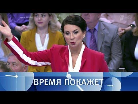 Украина против. Время покажет. Выпуск от 08.06.2018 - DomaVideo.Ru