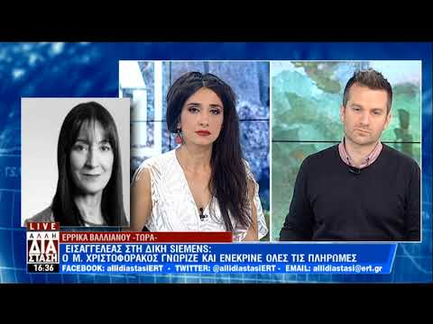 Η δίκη της SIEMENS είναι στην «Άλλη Διάσταση» | 16/04/19 | ΕΡΤ