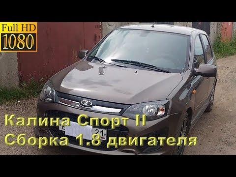 Калина Спорт II - сборка мотора 1.8 л (133 л.с.) - DomaVideo.Ru