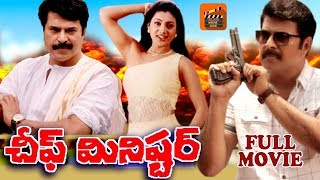 Video CHIEF MINISTER | TELUGU FULL MOVIE | MAMMOOTTY | ROJA | TELUGU MOVIE ZONE MP3, 3GP, MP4, WEBM, AVI, FLV September 2018