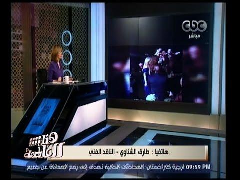 طارق الشناوي: شيرين أخطأت ويحسب لها المسارعة بالاعتذار