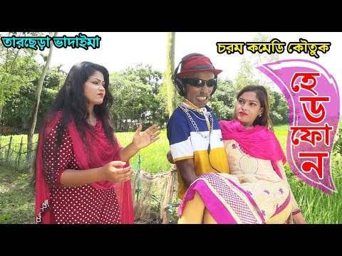 হেডফোন | Headphone | Bangla New Natok | Tarchera Comedy | Sona Mia | Rahim | Natok | 2018 | Full HD
