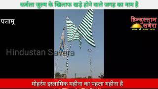 Hindustan savera Moharram Special...