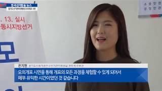 제32회 한국선거방송 주간뉴스