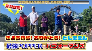 Kite, Madoka, Fishboy, Zoom, Chun – さようなら!としまえん企画 〜最強POPPERで踊ってみた〜
