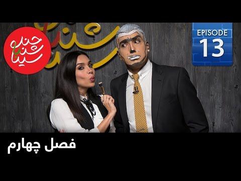 Chandshanbeh S4 – Ep13 - Farsi1 / چندشنبه با سینا – فصل چهارم – قسمت سیزدهم - Movie7.Online