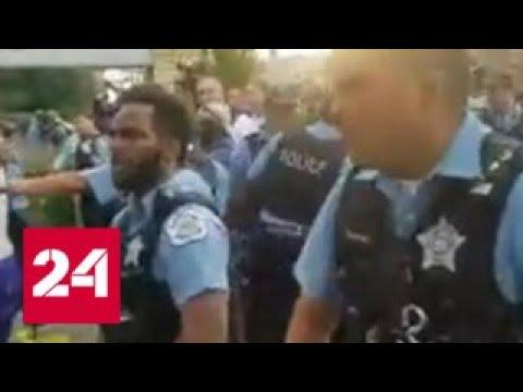 В Чикаго прошли протесты против убийства полицейскими человека - Россия 24