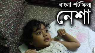 Nesha | Addiction | Bangla Short Film 2017