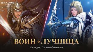 Наследия Воина и Лучницы доступны в русской версии Black Desert