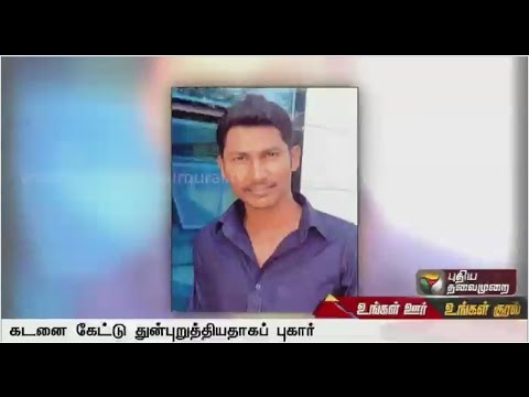 Youth-commits-suicide-after-bank-pressurises-to-pay-loan-in-Tiruppur-Special-report