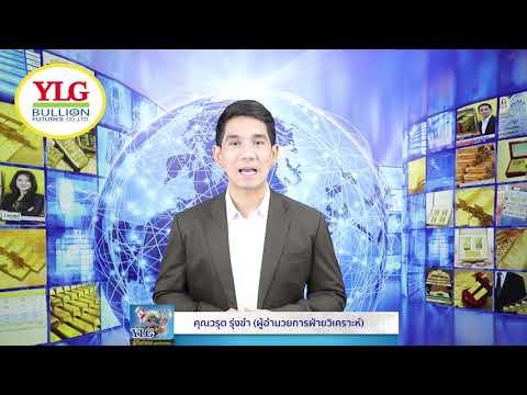 YLG Gold Night Report ประจำวันที่ 15-01-2563