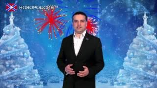Новогоднее Поздравление Мирослава Руденко