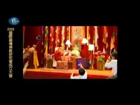 ◆ 國際藏傳佛教研究會介紹(上)