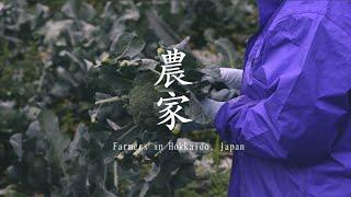 農家 – Farmers in Hokkaido, Japan