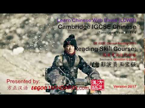 Cambridge CIE IGCSE Chinese, HSK 4 - Reading 2015 Q 25-28 A Gong Fu Star 功夫电影演员王宝强 P1 FREE