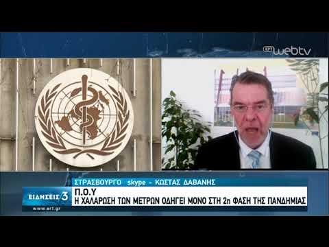 Προειδοποίηση για «αναζωπύρωση» της πανδημίας από τον Π.Ο.Υ.   21/04/2020   ΕΡΤ