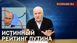 Каков истинный рейтинг Путина?